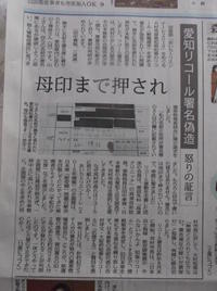 憲法便り#4501:愛知県知事リコール署名偽造に怒りの証言!母印まで押された!大量不正は組織的か;名簿の元データ・資金はどこから! - 岩田行雄の憲法便り・日刊憲法新聞