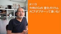 2021/02/22#119今時のGaN 窒化ガリウムACアダプターって凄いね! - shindoのブログ