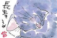猫の日 - きゅうママの絵手紙の小部屋