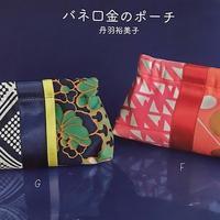 すてきにハンドメイド3月号 - niwa-style