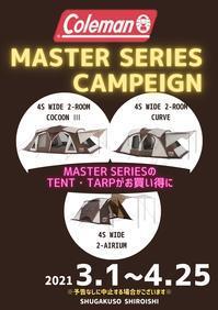 2021MASTER SERIES CAMPEING - 秀岳荘みんなのブログ!!
