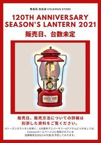 Coleman 120th アニバーサリーシーズンズランタン2021の販売方法について - 秀岳荘みんなのブログ!!
