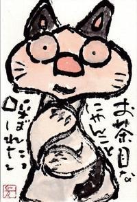 お茶目なにゃんこ - 北川ふぅふぅの「赤鬼と青鬼のダンゴ」~絵てがみのある暮らし~