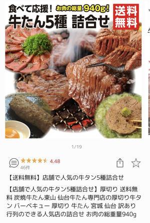 【炭焼牛たん東山】牛タン5種詰合せ 「ゆで牛たんスジ」を実食! - 丁寧な暮らし 〜 感謝の気持ちを忘れずに 〜