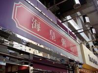 近況報告2月22日ちょっとまずい - 香港と黒猫とイズタマアル2