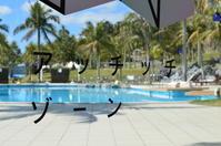 [沖縄]プールサイドでサウナ!「カヌチャベイホテル&ヴィラス」に行ってきた。 - 沖縄発-リーマン経営診断トラベラー ~俺流はこれだ~