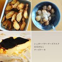 お菓子作り - 節約日和