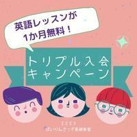 春の入会キャンペーン - BilinKids英語教室