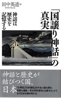 日本の歴史 - あんつぁんの風の吹くまま