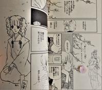 いつもそばに歌が(always with tanka) - ももさへづり*やまと編*cent chants d'une chouette (Yamato*Japon)