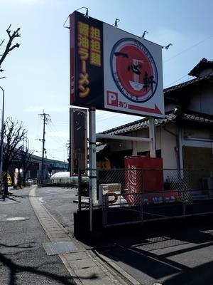 上牟田「一心軒」ふわふわ細麺担担麺はチープな美味さ - よっしゃ食べるで!遊ぶで!