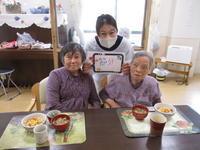 美木多の節分 - 特別養護老人ホーム ハーモニー