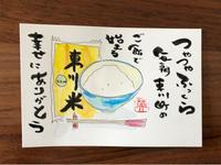 東川米 - Art de Vivre