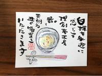 東川町の理創夢工房 - Art de Vivre
