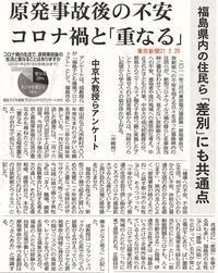 原発事故の不安 コロナ禍と「重なる」/東京新聞 - 瀬戸の風