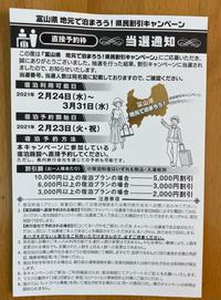 富山県 地元で泊まろう!キャンペーン 当選しました〜✩.*˚ - いつとこ気まぐれブログ