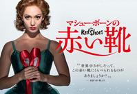 マシュー・ボーンの『赤い靴』 - 佳田亜樹の悪戯書き