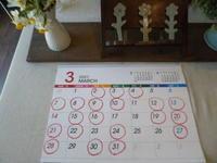 3月開店スケジュール - サンカクバシ 土と私の日記