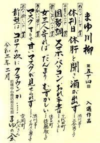 第54回まゆ川柳 - しゅんこう日記