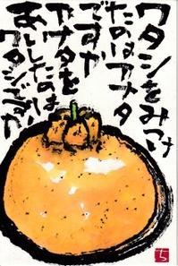 不知火・アナタとワタシ - 北川ふぅふぅの「赤鬼と青鬼のダンゴ」~絵てがみのある暮らし~