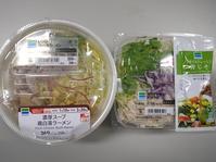 2/23夜勤飯 ファミマ レンジ鶏白湯ラーメン、サラダチキンのサラダ - 無駄遣いな日々
