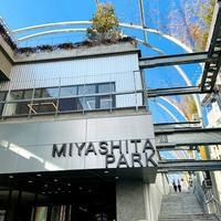 渋谷ミヤシタパーク「パンとエスプレッソとまちあわせ」 - 田園 でらいと