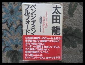 太田龍は大魚を逃した! - サーティンキュー