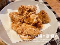 カリッジュワッ鶏の唐揚げ - yuko's happy days