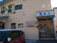 中華と定食 花まさその17 (麻婆麺) - 苫小牧ブログ
