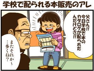 学校で配られる本販売のアレ - 戯画漫録