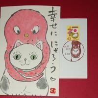 猫に蛸「幸せににゃろう💕」 - ムッチャンの絵手紙日記