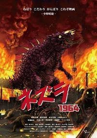 『ネズラ1964』(2020) - 【徒然なるままに・・・】
