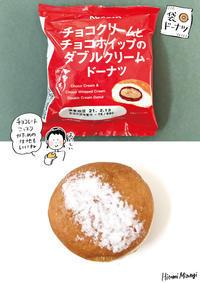 【袋ドーナツ】神戸屋「チョコクリームとチョコホイップのダブルクリームドーナツ」【個性的な生地】 - 溝呂木一美の仕事と趣味とドーナツ