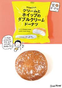 【袋ドーナツ】神戸屋「クリームとホイップクリームのダブルクリームドーナツ」【むふむふしてる】 - 溝呂木一美の仕事と趣味とドーナツ