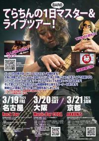 てらちんの1日マスター&ライブツアー!開催♪ - 69 ROCK YOU ロックユー