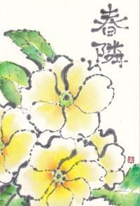 プリムラ・春隣 - 北川ふぅふぅの「赤鬼と青鬼のダンゴ」~絵てがみのある暮らし~