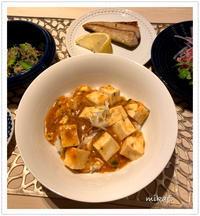 麻婆豆腐の夜ご飯。 - Mikari's Blog