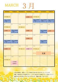 3月の予定表ができました!! - 花温♪ の花話
