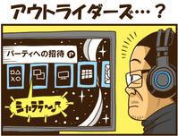 アウトライダーズ…? - 戯画漫録