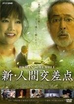 『新・人間交差点』(1)(ドラマ) - 竹林軒出張所