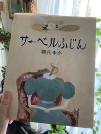 私の休日☆絵本は楽しい - お茶にしましょう