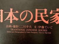 『日本の民家』新版(絶版)/ 沖縄 - 『文化』を勝手に語る