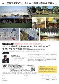 インテリアデザインセミナーのお知らせ - コロコロ建築日記