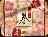 崎陽軒「おべんとう春」 - よく飲むオバチャン☆本日のメニュー