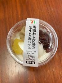 セブンイレブン黒糖わらび餅のほうじ茶パフェ - 続 ふわふわ日記