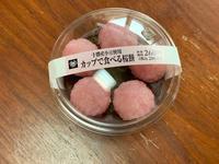 ミニストップカップで食べる桜餅 - 続 ふわふわ日記