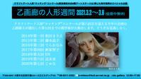 乙画廊の人形週間 - OTO - BLOG 履歴