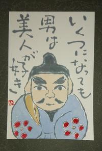 菅公みくじ「いくつになっても男は…」 - ムッチャンの絵手紙日記