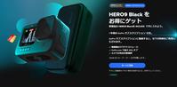 GoPro HERO 9を公式サイトで注文しました。 - Easy come, easy go!で行こう!