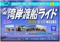 3/28(日)大阪湾岸渡船ライド - ショップイベントの案内 シルベストサイクル